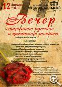 Концерт «Вечер старинного русского и цыганского романса»