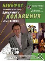 БЕНЕФИС заслуженного артиста РФ Владимира КОЛЯВКИНА