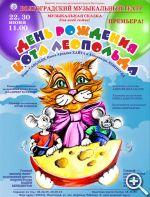 «День рождения кота Леопольда»